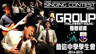德信中學 Singing Contest / 歌唱比賽 20
