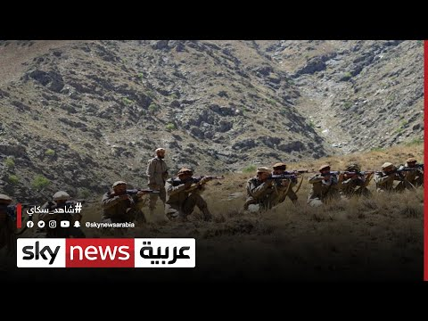 أفغانستان.. حركة طالبان تعلن دخول بانشير على وقع اشتباكات عنيفة