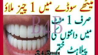 Whiten Teeth Beauty Tips In Urdu Meethay Soday Main 1 Cheez Milao Sirf 1 Mint Main Danton Ki Peelaha