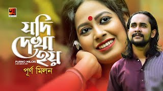 Jodi Dekha Hoy | Purno Milon | New Bangla Song 2019 | Official Music Video | ☢ EXCLUSIVE ☢