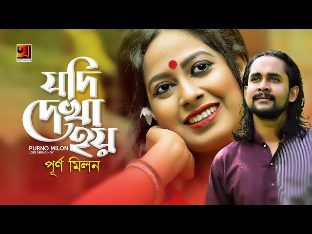 Jodi Dekha Hoy | by Purno Milon | New Bangla Song 2019 | Official Music Video | ☢ EXCLUSIVE ☢