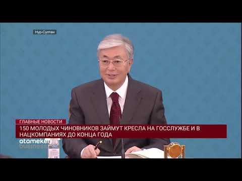Новости Казахстана. Выпуск от 15.01.20 / Басты жаңалықтар