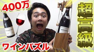 【400万円】超高級ワインでも解かないと絶対飲めなくするパズルが存在する。【ドッキリ】