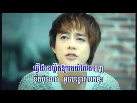 nek nas cham turosab tlay by  nob bayarith (karaoke)