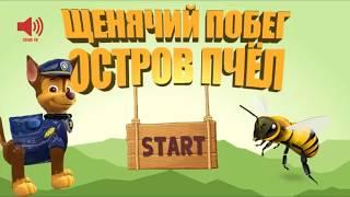 Игра для Android Щенячий побег (Остров Пчёл) Бесплатно