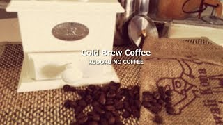 Cold Brew Coffee  ★コールドブリューコーヒーの作り方【KODOKU NO COFFEE】 thumbnail