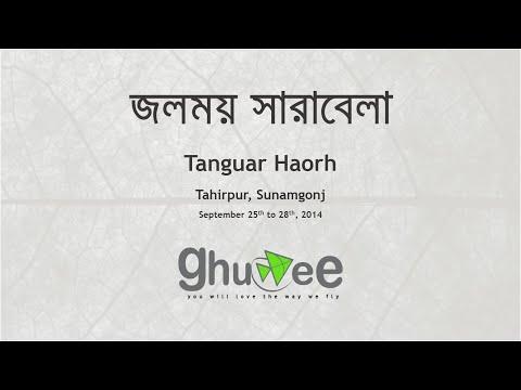 জলময় সারাবেলা (টাঙ্গুয়ার হাওড় - Tanguar Haor) : a ghuddee.com production