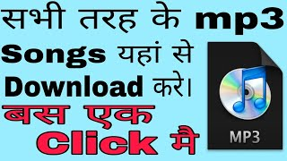 Phone, Laptop and Cmputer Me Song Kaise Download kare. { Song-Mp3 ,Mp4 ,HD, Low, High, 1081P And }