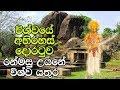 විශ්වයේ අභිරහස් දොරටුව - රන්මසු උයනේ විශ්ව යතුර - Ranmasu Uyana Stargate Sri Lanka
