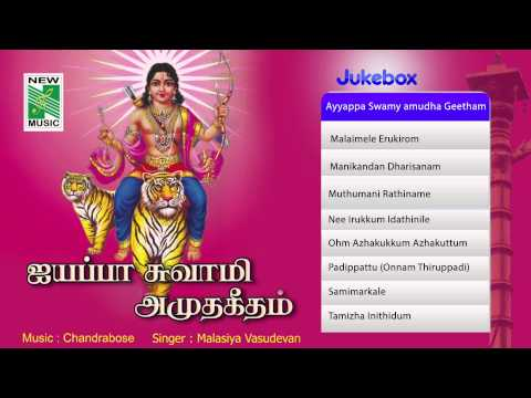 ayyappa-swamy-amudha-geetham---jukebox-(full-songs)