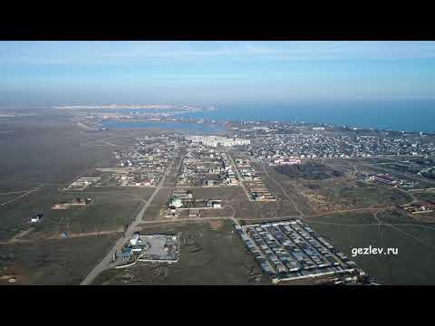 Недвижимость в Евпатории, Заозерном, Крым, участки, дома, выгодно у моря с высоты птичьего полета