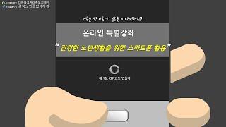 [노인정보화] 온라인 특별강좌 1강. QR코드 만들기