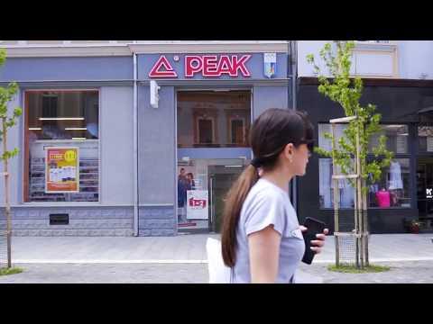 PEAK Sport ✓ Ужгород, пл. Ш. Петефі. 10/1 -1 поверх.