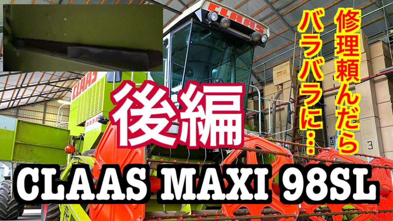 【後編!!】CLAAS MAXI 98SL クラースのコンバインのメンテナンス!
