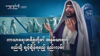 (ကျော့ကွင်းကို ထိုးဖောက်ကျော်လွန်ခြင်း) ဘာသာရေးဖာရိရှဲတို့၏ အနှစ်သာရကို မည်သို့ ချင့်ချိန်ရမည့် နည်းလမ်း - အပိုင်း (၁)