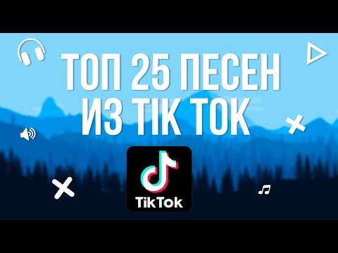 Топ 25 песен из Tik Tok 😍||Эти песни ищут все🔊