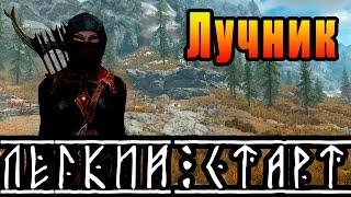 SKYRIM - Легкий Старт  ЛУЧНИК
