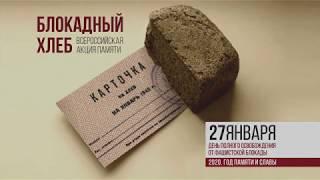 Всероссийская акция памяти \