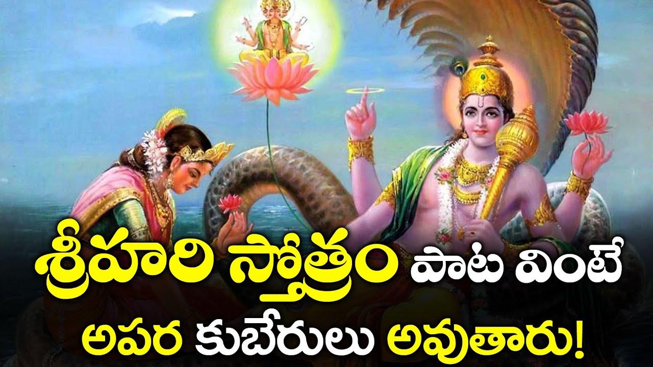 Download Lord Vishnu Telugu Devotional Songs 2020   Daily Telugu Devotional Songs 2020
