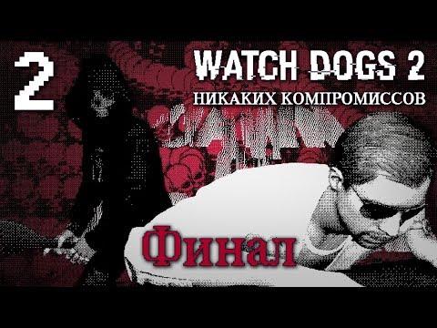 Watch Dogs 2 DLC Никаких компромиссов - Прохождение игры на русском [#2] Финал