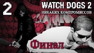 """Watch Dogs 2 DLC """"Никаких компромиссов"""" - Прохождение игры на русском [#2] Финал"""