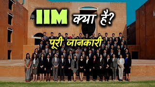What is IIM With Full Information? – [Hindi] – Quick Support