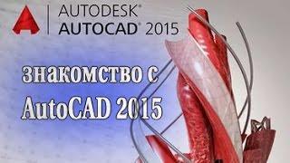 Обзор знакомство с AutoCAD 2015