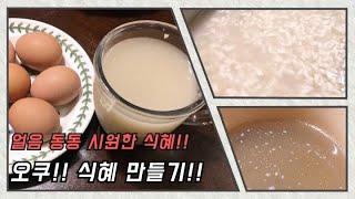 오쿠 식혜 만들기/식혜만들기/찜질방 셋트/얼음 동동 식…