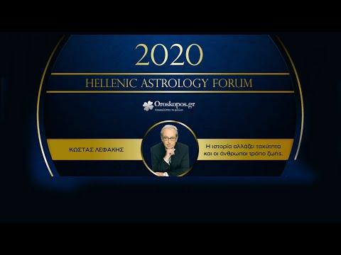 Η ομιλία του Κώστα Λεφάκη στο Hellenic Astrology Forum 2020
