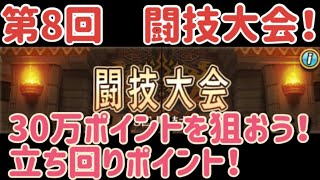 【MHR】【モンスターハンターライダーズ】《第8回 闘技大会について》