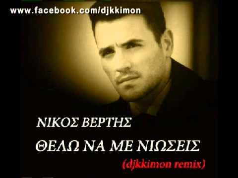 nikos vertis - thelo na me nioseis (djkkimon remix)