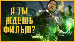 Всё, что уже известно о фильме по Mortal Kombat