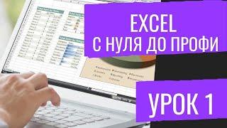 Видео урок Эксель Excel №1 Основы, Формулы, Расчёты