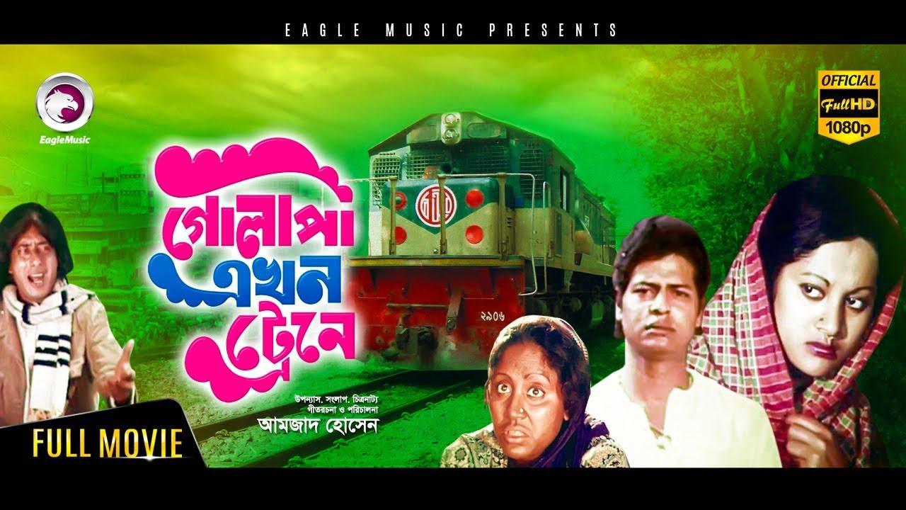 chutir ghonta bangla movie mp3 song