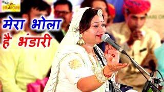 एक ऐसा भजन जिसे सुनकर दिल खुश हो जाएगा   Mera Bhola Hai Bhandari   Official Video   Asha Vaishnav