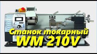 Токарный станок WM 210V