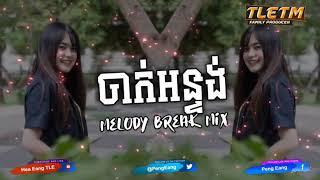 New Beat Melody Tak Tun Tuong V16•[TLE]•DJ Thearith ,Mrr La ft. Hea Eang & Mrr Run Remix In Cambodia