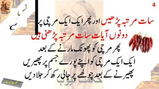 nazar e bad ka ilaj nazar bad ka rohane ilaj in urdu hindi nazar bad نظر بد کا زبردست روحانی علج