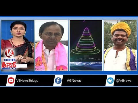 TRS Party Manifesto | Online Shopping Effect | Bathukamma Celebrations | Teenmaar News | V6 News
