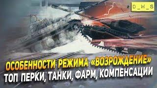 Топ перки танки советы в режиме AndquotВозрождениеandquot  Dws  Wot Blitz