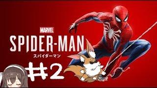 [LIVE] 【Marvel's Spider-Man】蜘蛛の糸で風紀を正すHEROになりました#2【アイドル部】