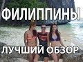 Филиппины за 10 минут.Жесть в раю!Плавание с акулами, лучший бюджетный маршрут, Боракай,Палаван,Себу