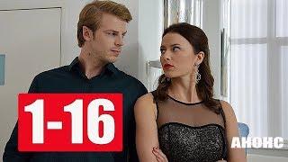 ПО РАЗНЫМ БЕРЕГАМ 1-16 СЕРИИ Анонс и дата выхода сериала