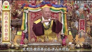 20170513聖尊蓮生活佛盧勝彥再次傳授「米衣收煞法」-TBSN高清中文字幕版