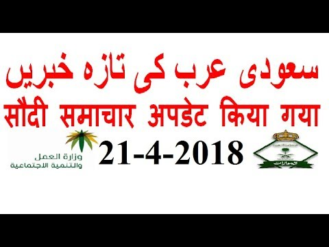 URDU/HIND: Latest updated News (21-04-2018) of Saudi Arabia: Please must watch.