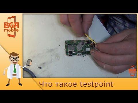 видео: Что такое testpoint для телефонов на mtk и с чем его едят