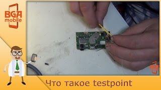 Что такое testpoint для телефонов на MTK и с чем его едят