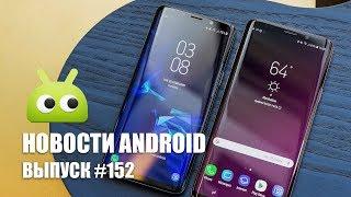 Новости Android #152: Galaxy S9 и Xiaomi Mi Mix 2S