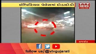 Rajkot: Hotel Imperial Palace ના પરિસરમાં ઘુસી ભેંસ;  લોકોમાં મચી નાસભાગ | Vtv News