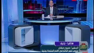 بالفيديو.. مندوب مصر بالأمم المتحدة يرد على اتهامات علاء عابد: